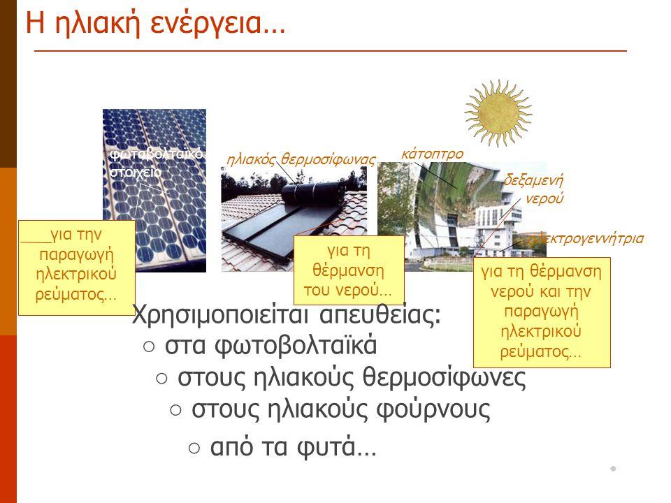Η ηλιακή ενέργεια… Χρησιμοποιείται απευθείας: ○ στα φωτοβολταϊκά