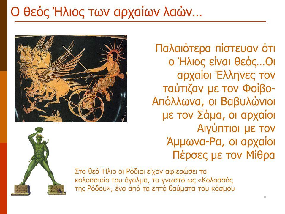 Ο θεός Ήλιος των αρχαίων λαών…