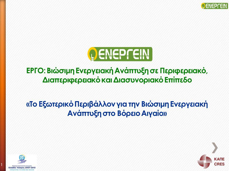 ΕΡΓΟ: Βιώσιμη Ενεργειακή Ανάπτυξη σε Περιφερειακό, Διαπεριφερειακό και Διασυνοριακό Επίπεδο