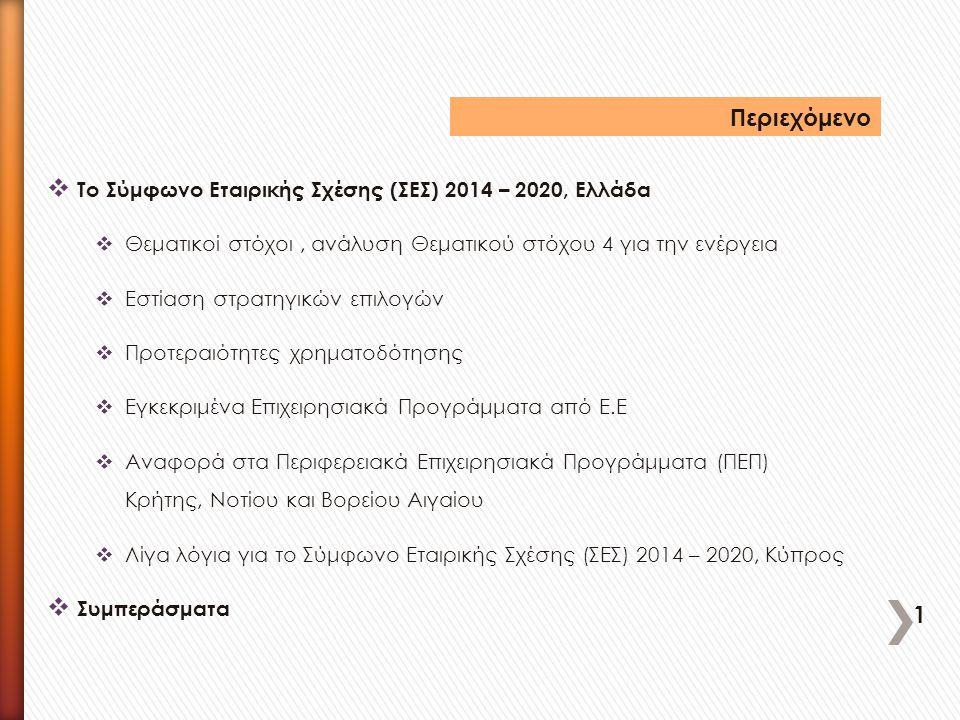 Περιεχόμενο 1 Το Σύμφωνο Εταιρικής Σχέσης (ΣΕΣ) 2014 – 2020, Ελλάδα
