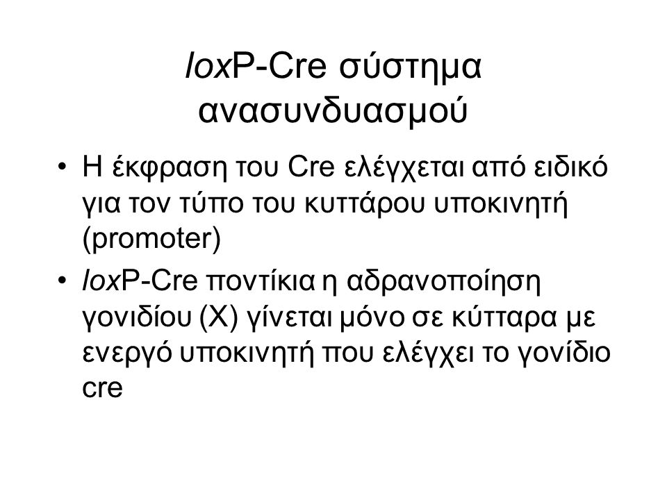 loxP-Cre σύστημα ανασυνδυασμού