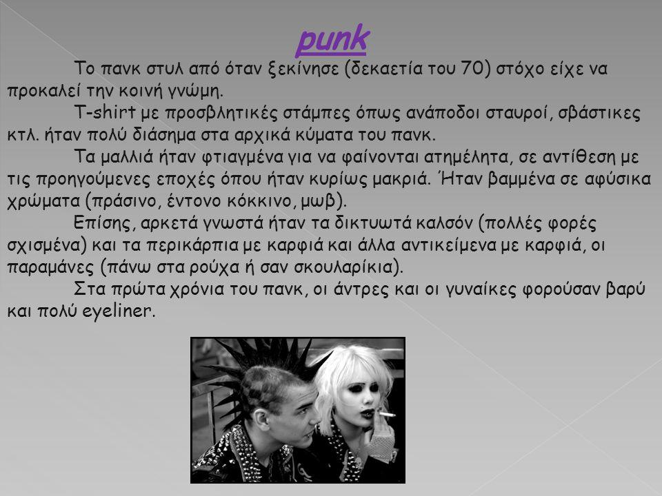 punk Το πανκ στυλ από όταν ξεκίνησε (δεκαετία του 70) στόχο είχε να προκαλεί την κοινή γνώμη.