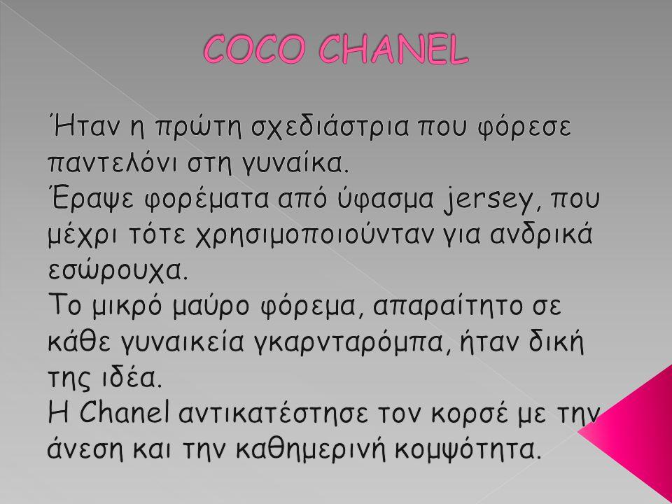 COCO CHANEL Ήταν η πρώτη σχεδιάστρια που φόρεσε παντελόνι στη γυναίκα.
