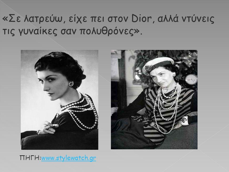 «Σε λατρεύω, είχε πει στον Dior, αλλά ντύνεις τις γυναίκες σαν πολυθρόνες».