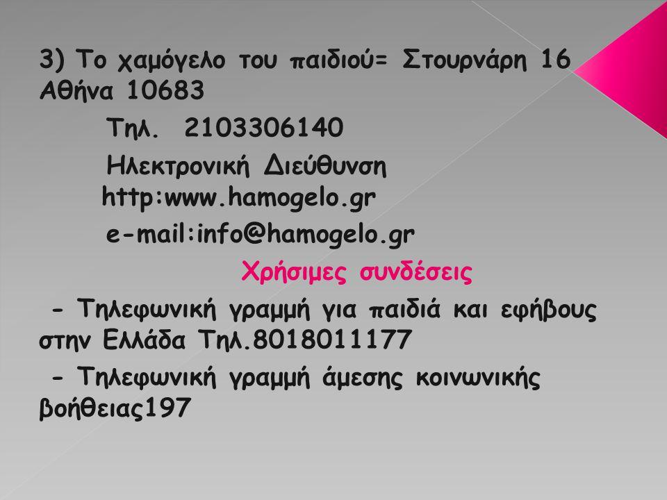 3) Το χαμόγελο του παιδιού= Στουρνάρη 16 Αθήνα 10683
