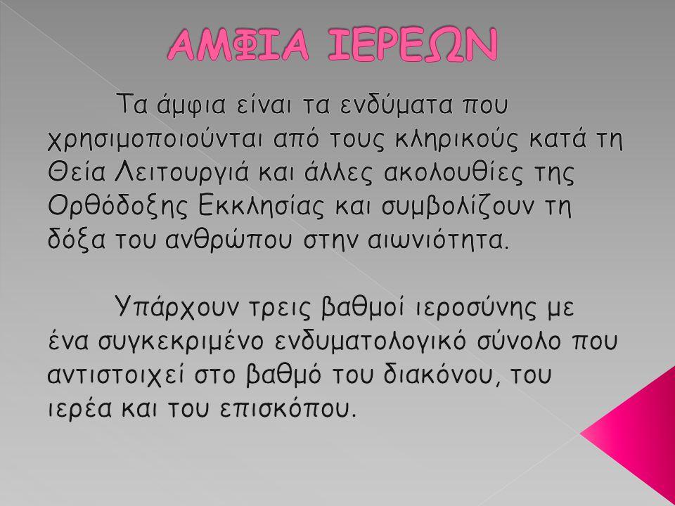ΑΜΦΙΑ ΙΕΡΕΩΝ