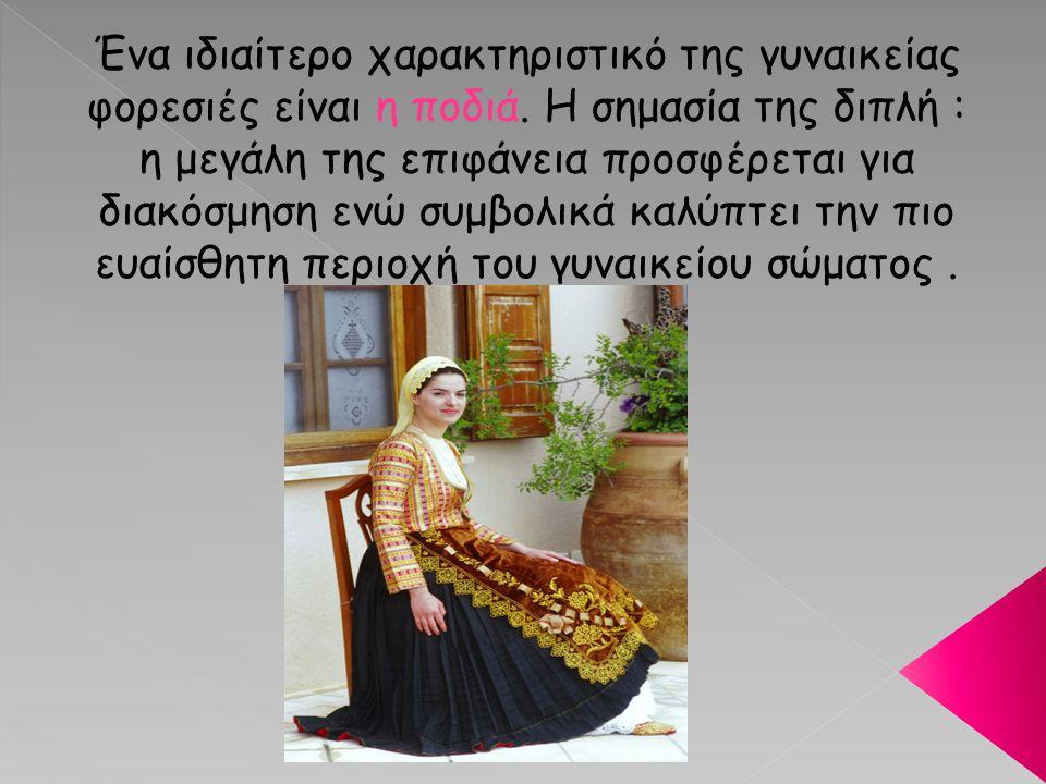Ένα ιδιαίτερο χαρακτηριστικό της γυναικείας φορεσιές είναι η ποδιά