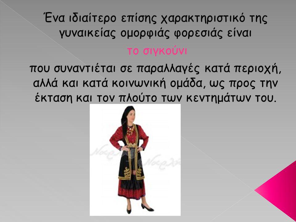 Ένα ιδιαίτερο επίσης χαρακτηριστικό της γυναικείας ομορφιάς φορεσιάς είναι