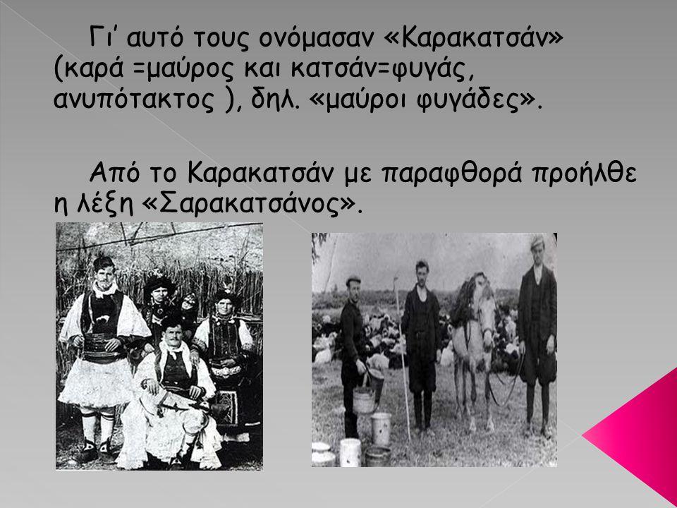 Γι' αυτό τους ονόμασαν «Καρακατσάν» (καρά =μαύρος και κατσάν=φυγάς, ανυπότακτος ), δηλ. «μαύροι φυγάδες».