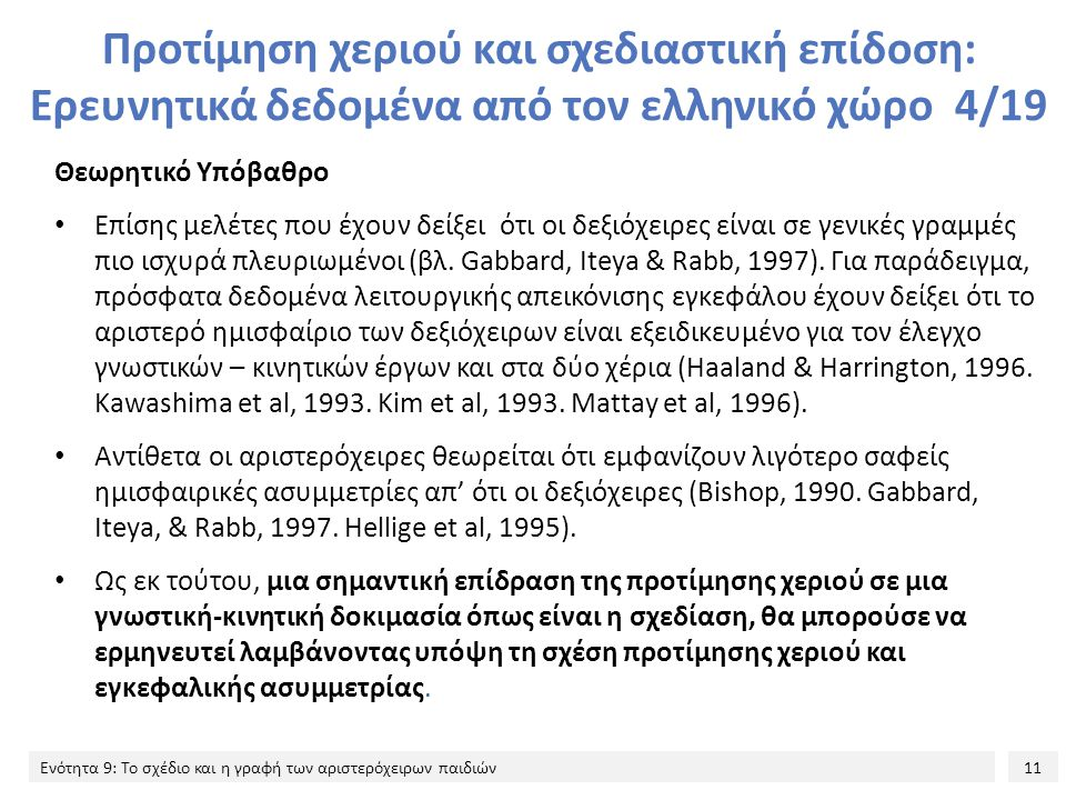 Προτίμηση χεριού και σχεδιαστική επίδοση: Ερευνητικά δεδομένα από τον ελληνικό χώρο 4/19