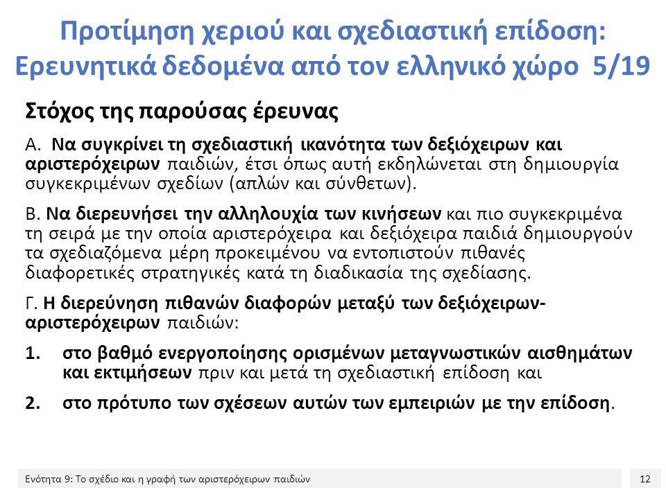 Προτίμηση χεριού και σχεδιαστική επίδοση: Ερευνητικά δεδομένα από τον ελληνικό χώρο 5/19