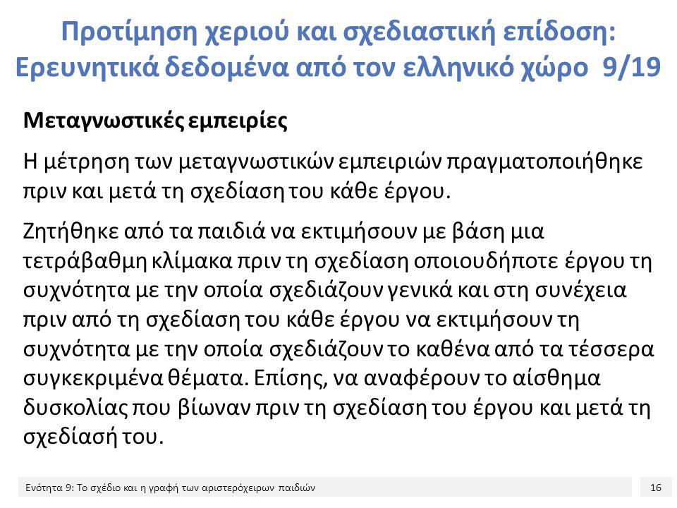 Προτίμηση χεριού και σχεδιαστική επίδοση: Ερευνητικά δεδομένα από τον ελληνικό χώρο 9/19