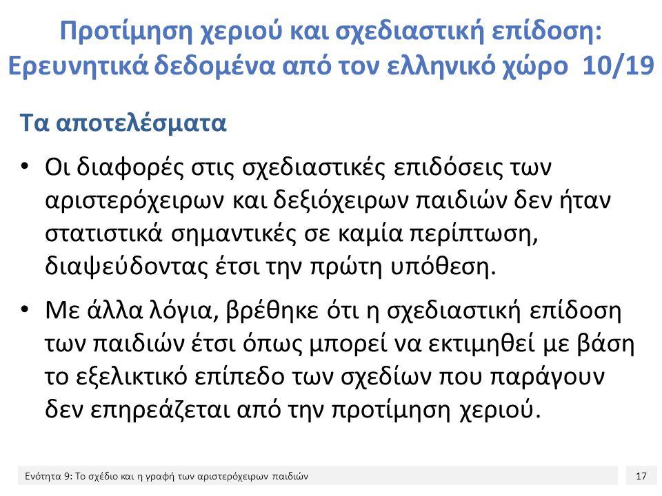 Προτίμηση χεριού και σχεδιαστική επίδοση: Ερευνητικά δεδομένα από τον ελληνικό χώρο 10/19