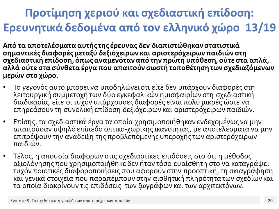Προτίμηση χεριού και σχεδιαστική επίδοση: Ερευνητικά δεδομένα από τον ελληνικό χώρο 13/19