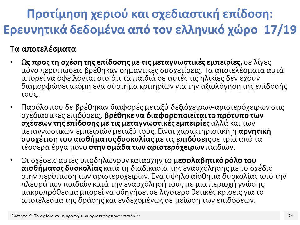 Προτίμηση χεριού και σχεδιαστική επίδοση: Ερευνητικά δεδομένα από τον ελληνικό χώρο 17/19