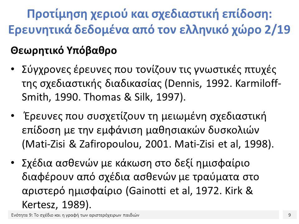 Προτίμηση χεριού και σχεδιαστική επίδοση: Ερευνητικά δεδομένα από τον ελληνικό χώρο 2/19