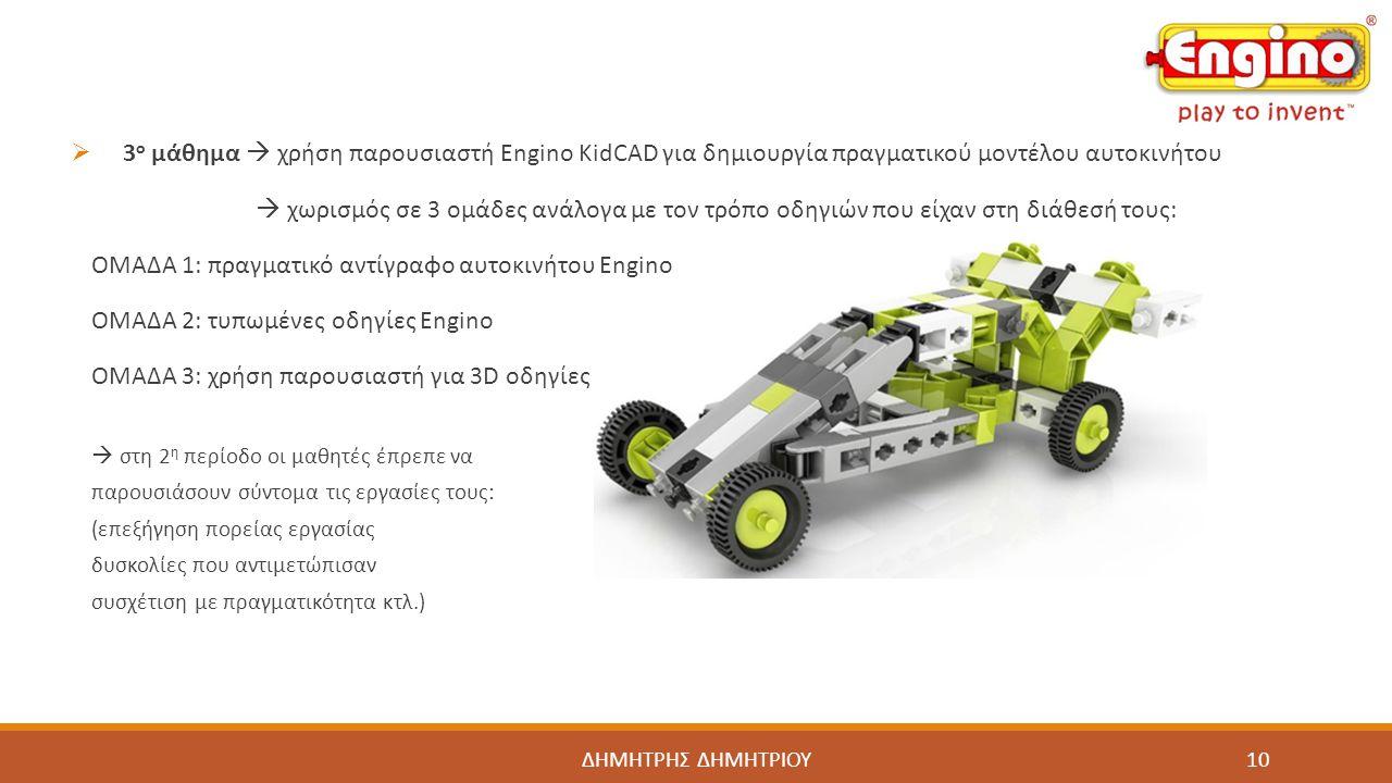 ΟΜΑΔΑ 1: πραγματικό αντίγραφο αυτοκινήτου Engino