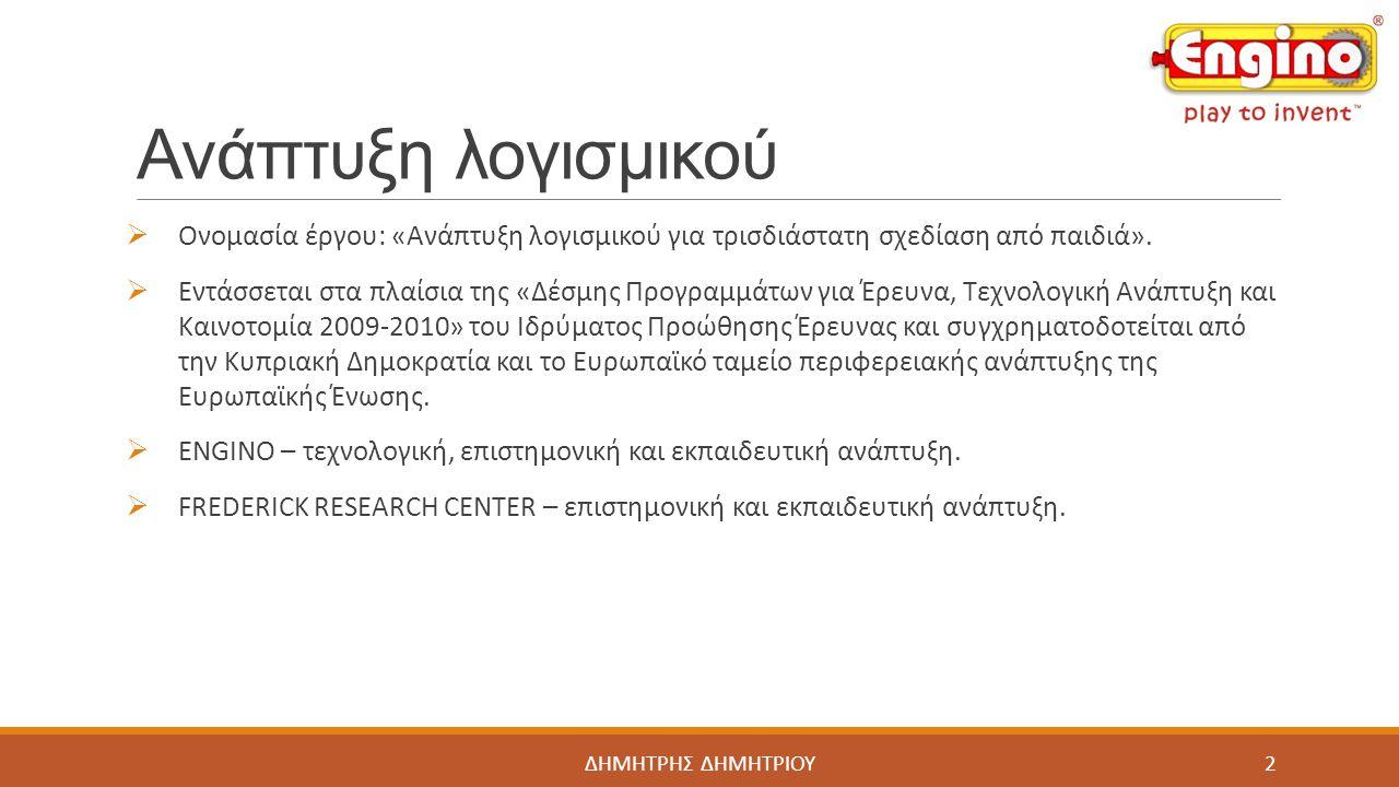 Ανάπτυξη λογισμικού Ονομασία έργου: «Ανάπτυξη λογισμικού για τρισδιάστατη σχεδίαση από παιδιά».