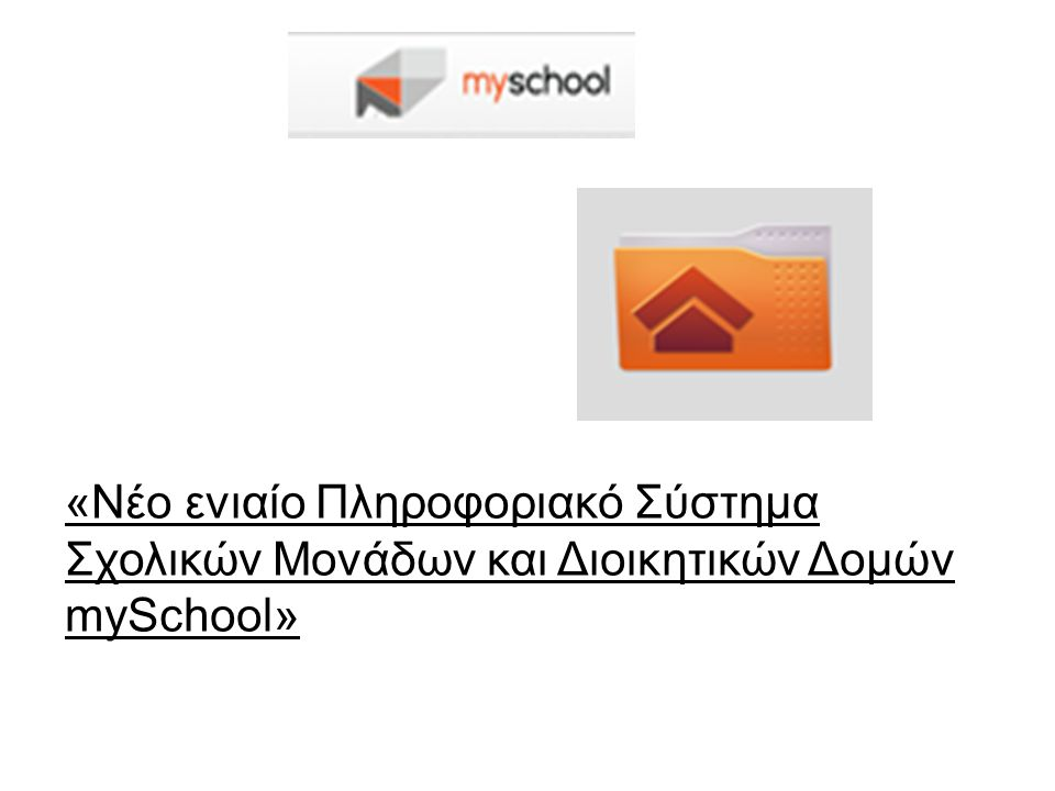 «Νέο ενιαίο Πληροφοριακό Σύστημα Σχολικών Μονάδων και Διοικητικών Δομών mySchool»