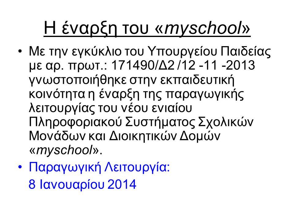 Η έναρξη του «myschool»
