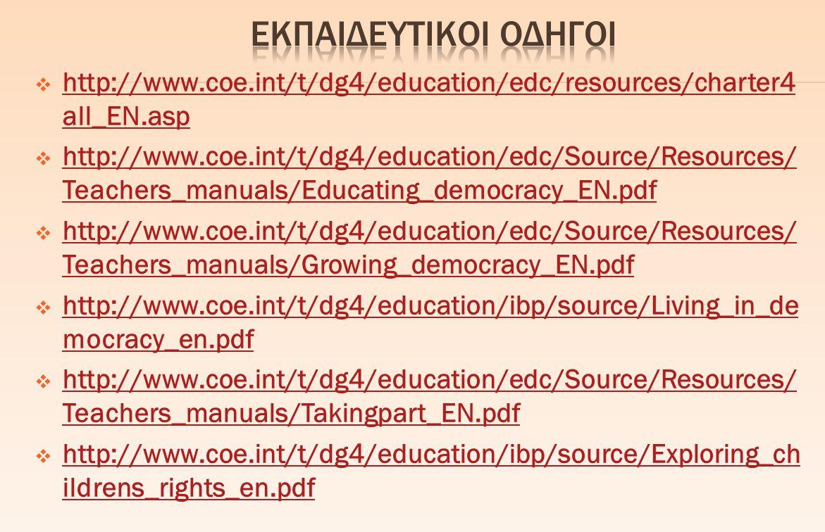 Εκπαιδευτικοι οδηγοι http://www.coe.int/t/dg4/education/edc/resources/charter4all_EN.asp.