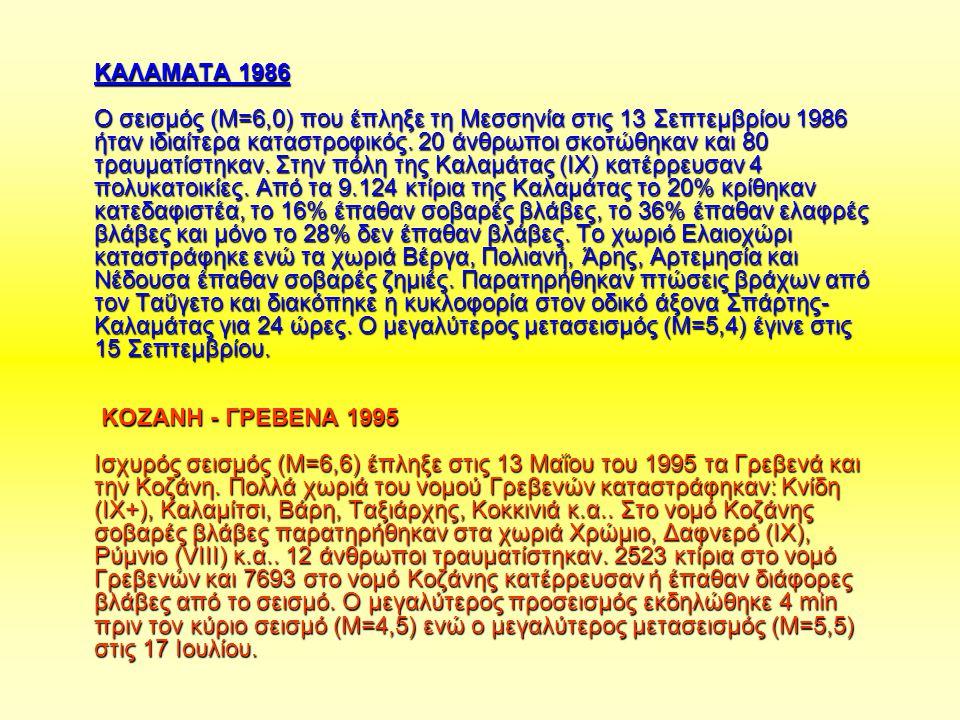 ΚΑΛΑΜΑΤΑ 1986 Ο σεισμός (Μ=6,0) που έπληξε τη Μεσσηνία στις 13 Σεπτεμβρίου 1986 ήταν ιδιαίτερα καταστροφικός.