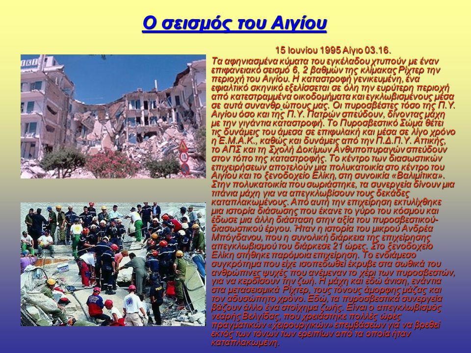 Ο σεισμός του Αιγίου 15 Ιουνίου 1995 Αίγιο 03.16.