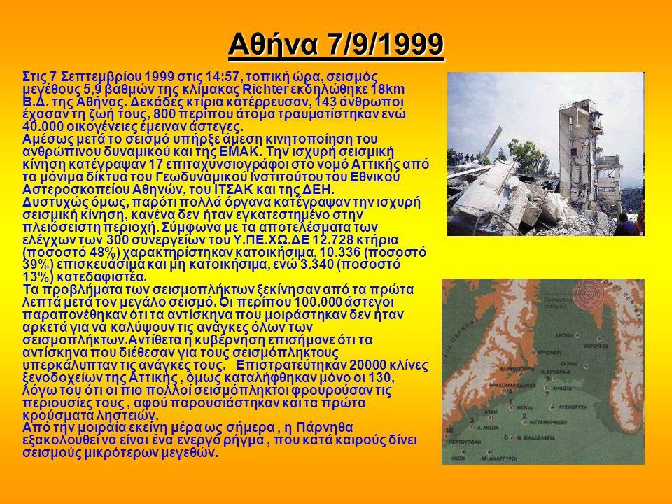 Αθήνα 7/9/1999