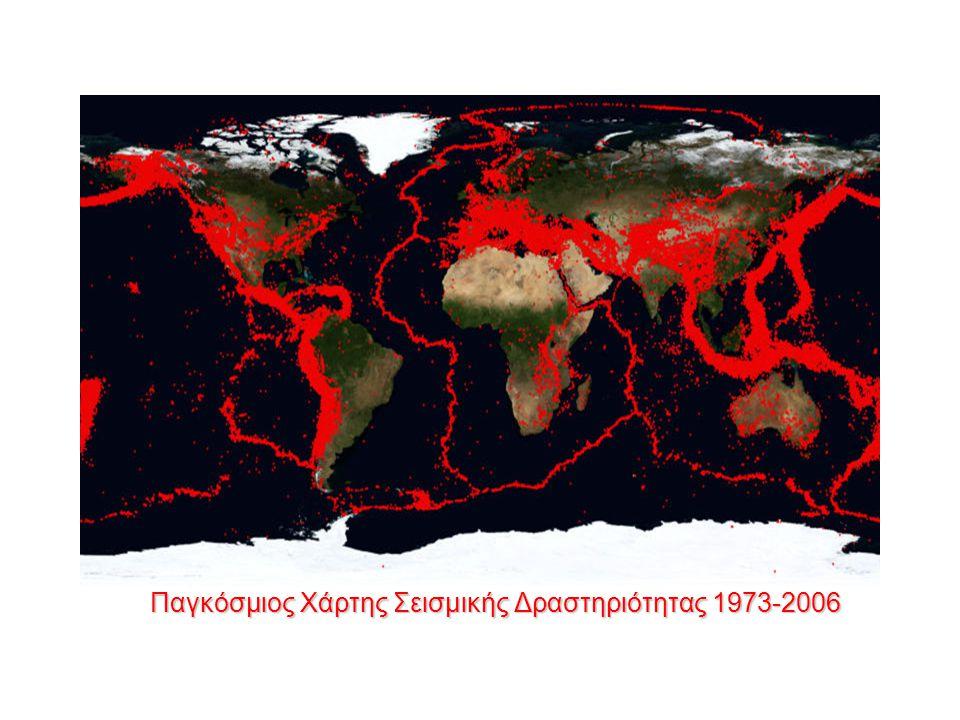 Παγκόσμιος Χάρτης Σεισμικής Δραστηριότητας 1973-2006