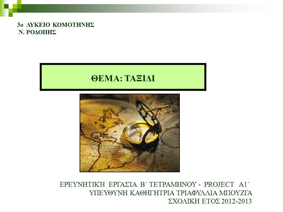 ΕΡΕΥΝΗΤΙΚΉ ΕΡΓΑΣΊΑ Β΄ ΤΕΤΡΑΜΗΝΟΥ - PROJECT A1΄
