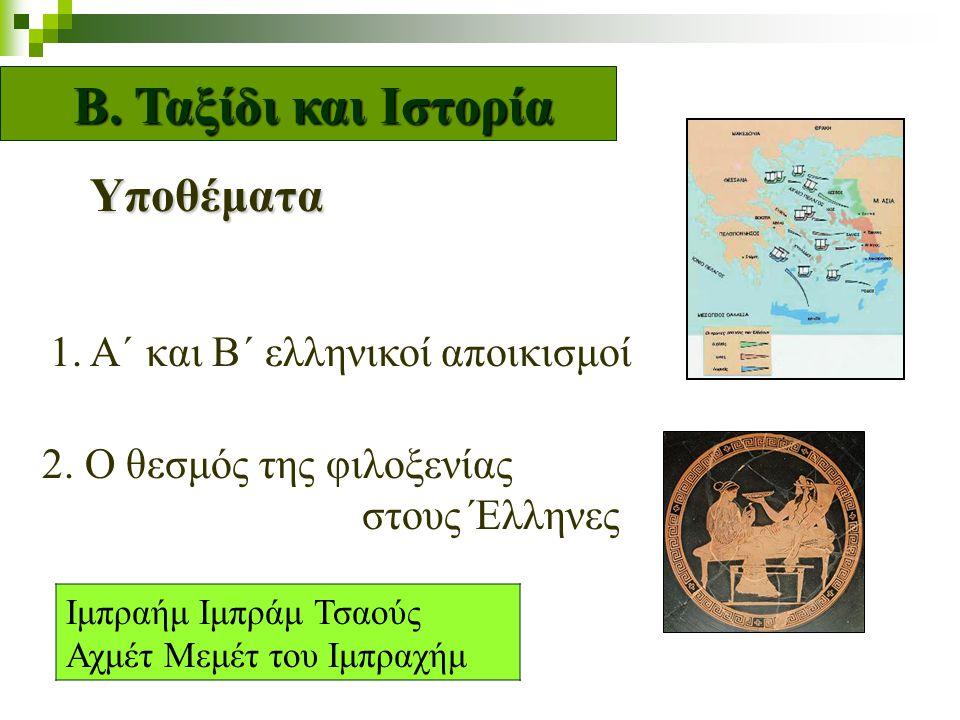 Υποθέματα B. Ταξίδι και Ιστορία 1. Α΄ και Β΄ ελληνικοί αποικισμοί