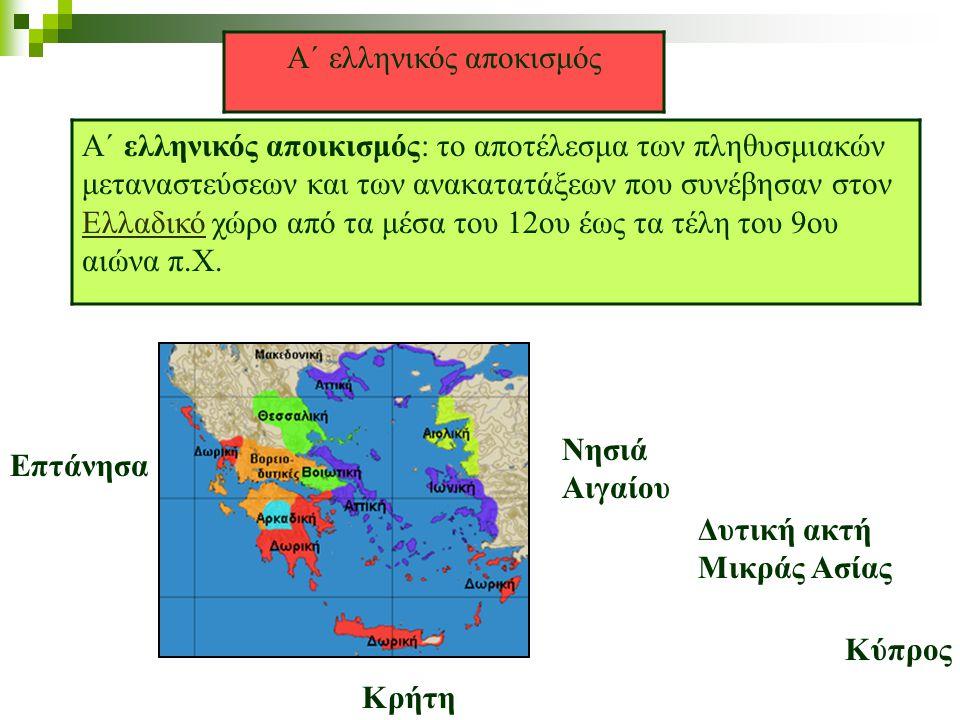 Α΄ ελληνικός αποκισμός