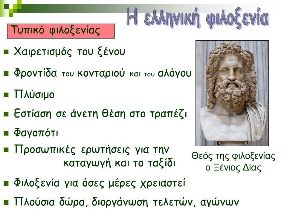 Η ελληνική φιλοξενία Τυπικό φιλοξενίας Χαιρετισμός του ξένου