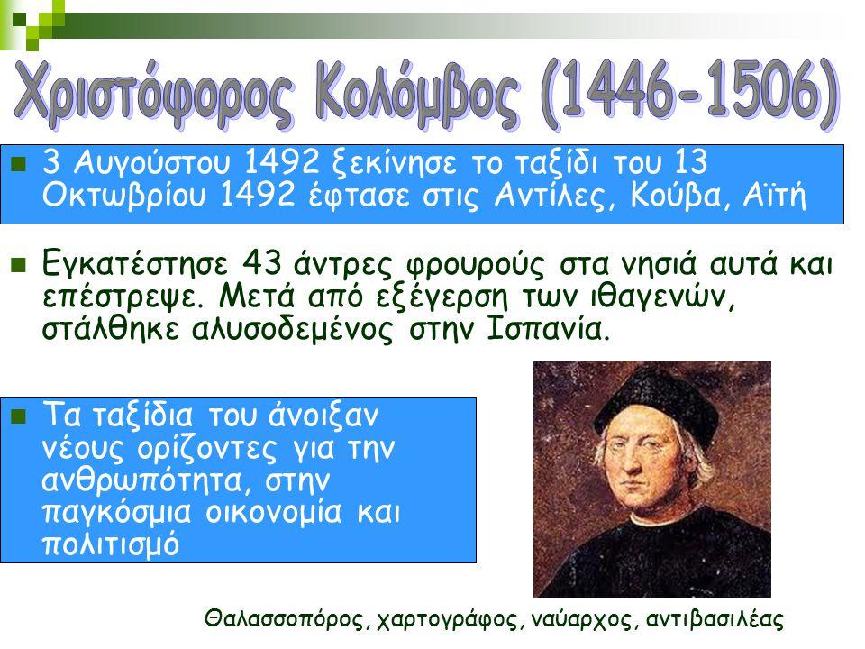 Χριστόφορος Κολόμβος (1446-1506)