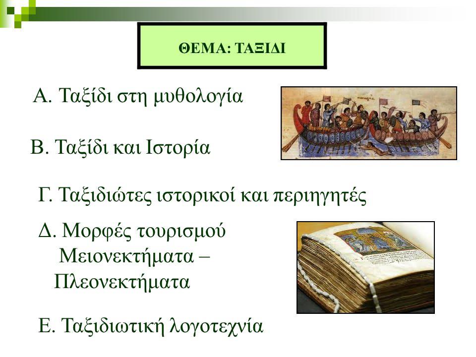 Γ. Ταξιδιώτες ιστορικοί και περιηγητές
