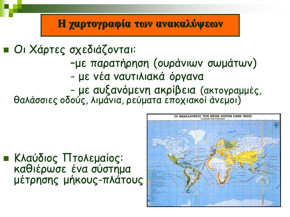 Η χαρτογραφία των ανακαλύψεων