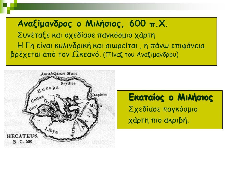 Αναξίμανδρος ο Μιλήσιος, 600 π.Χ.