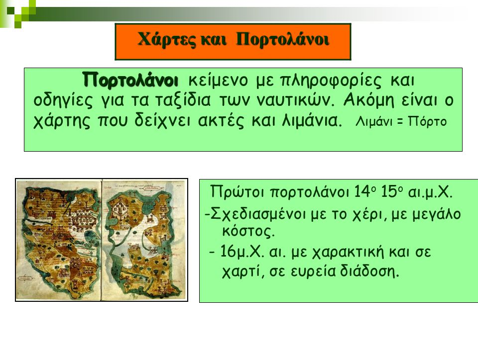Πρώτοι πορτολάνοι 14ο 15ο αι.μ.Χ.