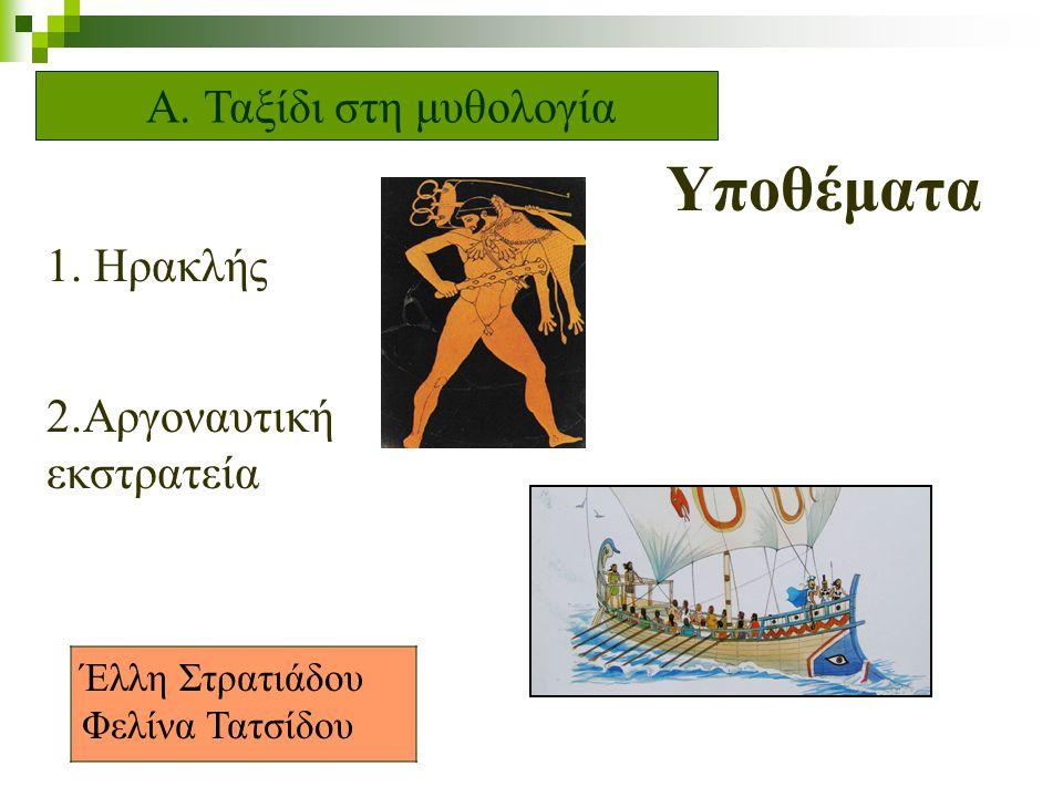 Υποθέματα Α. Ταξίδι στη μυθολογία 1. Ηρακλής 2.Αργοναυτική εκστρατεία