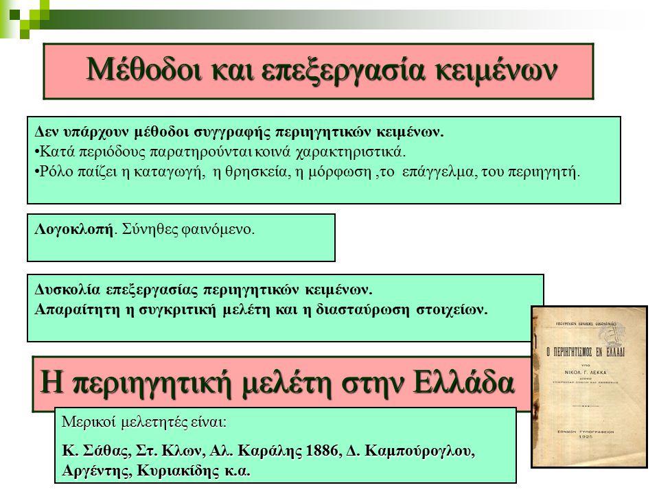 Μέθοδοι και επεξεργασία κειμένων