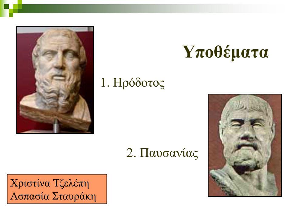 Υποθέματα 1. Ηρόδοτος 2. Παυσανίας Χριστίνα Τζελέπη Ασπασία Σταυράκη