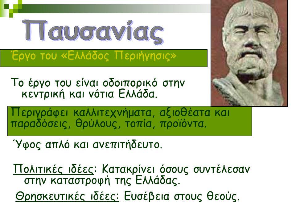 Παυσανίας Έργο του «Ελλάδος Περιήγησις»