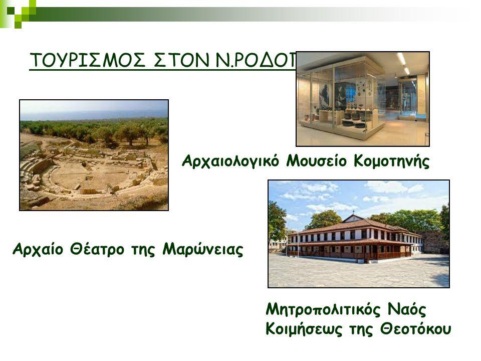 ΤΟΥΡΙΣΜΟΣ ΣΤΟΝ Ν.ΡΟΔΟΠΗΣ
