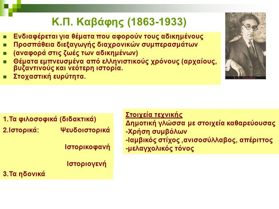 Κ.Π. Καβάφης (1863-1933) Ενδιαφέρεται για θέματα που αφορούν τους αδικημένους. Προσπάθεια διεξαγωγής διαχρονικών συμπερασμάτων.
