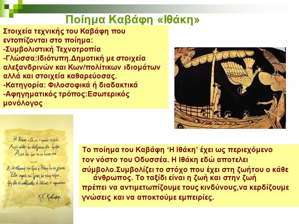 Ποίημα Καβάφη «Ιθάκη» Στοιχεία τεχνικής του Καβάφη που εντοπίζονται στο ποίημα: -Συμβολιστική Τεχνοτροπία.