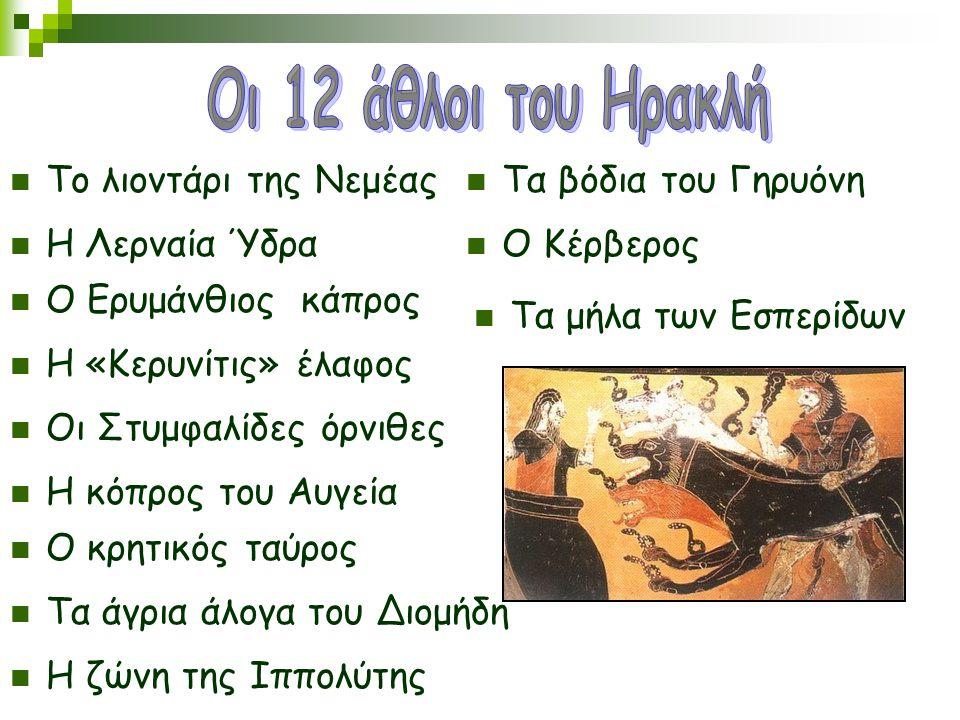 Οι 12 άθλοι του Ηρακλή Το λιοντάρι της Νεμέας Τα βόδια του Γηρυόνη