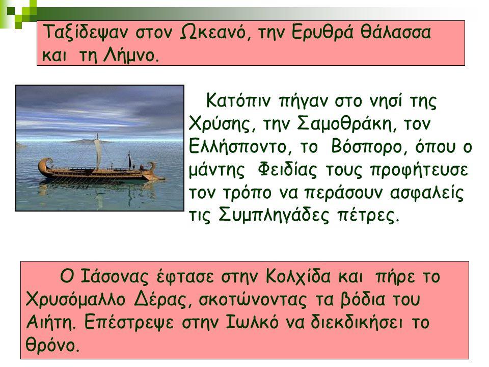 Ταξίδεψαν στον Ωκεανό, την Ερυθρά θάλασσα και τη Λήμνο.