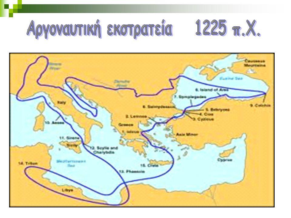Αργοναυτική εκστρατεία 1225 π.Χ.