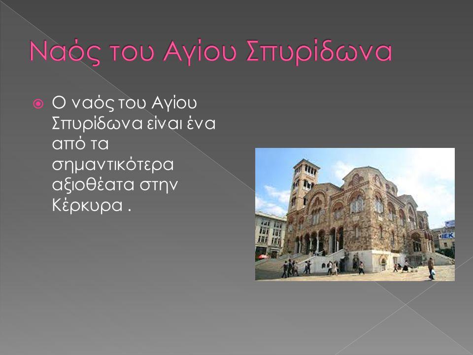 Ναός του Αγίου Σπυρίδωνα