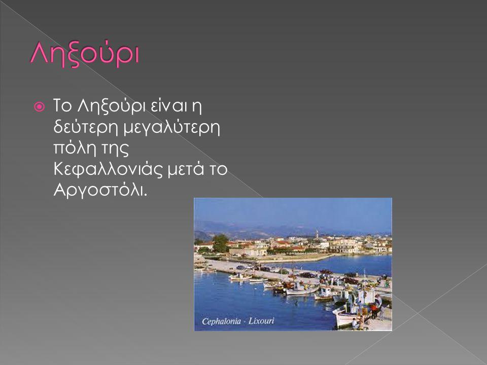 Ληξούρι Το Ληξούρι είναι η δεύτερη μεγαλύτερη πόλη της Κεφαλλονιάς μετά το Αργοστόλι.